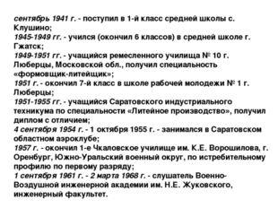 сентябрь 1941 г.- поступил в 1-й класс средней школы с. Клушино; 1945-1949 г