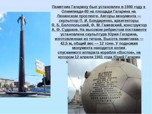 ПамятникГагаринубыл установлен в 1980 году кОлимпиаде-80наплощади Гагари