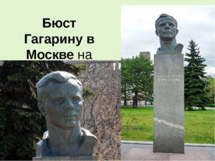 Бюст Гагарину в Москвена Аллее Космонавтики