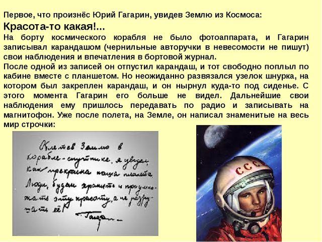Первое, что произнёсЮрий Гагарин, увидевЗемлю из Космоса: Красота-то какая!...