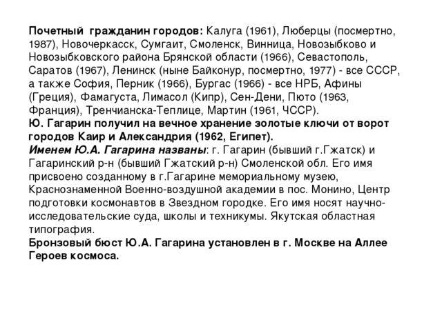 Почетный гражданин городов: Калуга (1961), Люберцы (посмертно, 1987), Новоче...