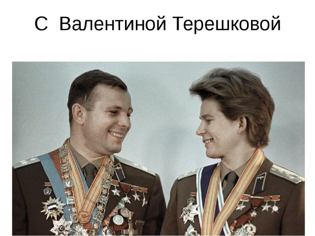 С Валентиной Терешковой
