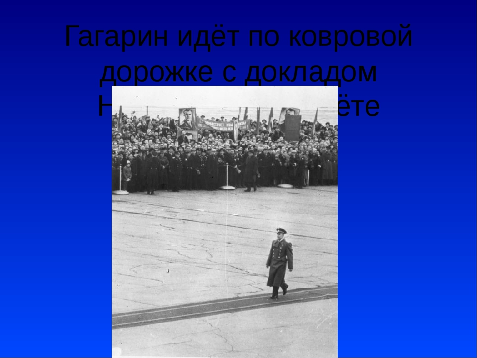 Гагарин идёт по ковровой дорожке с докладом Н.Хрущёву о полёте