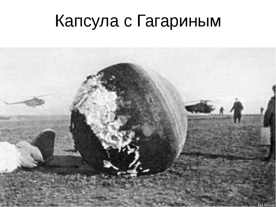 Капсула с Гагариным