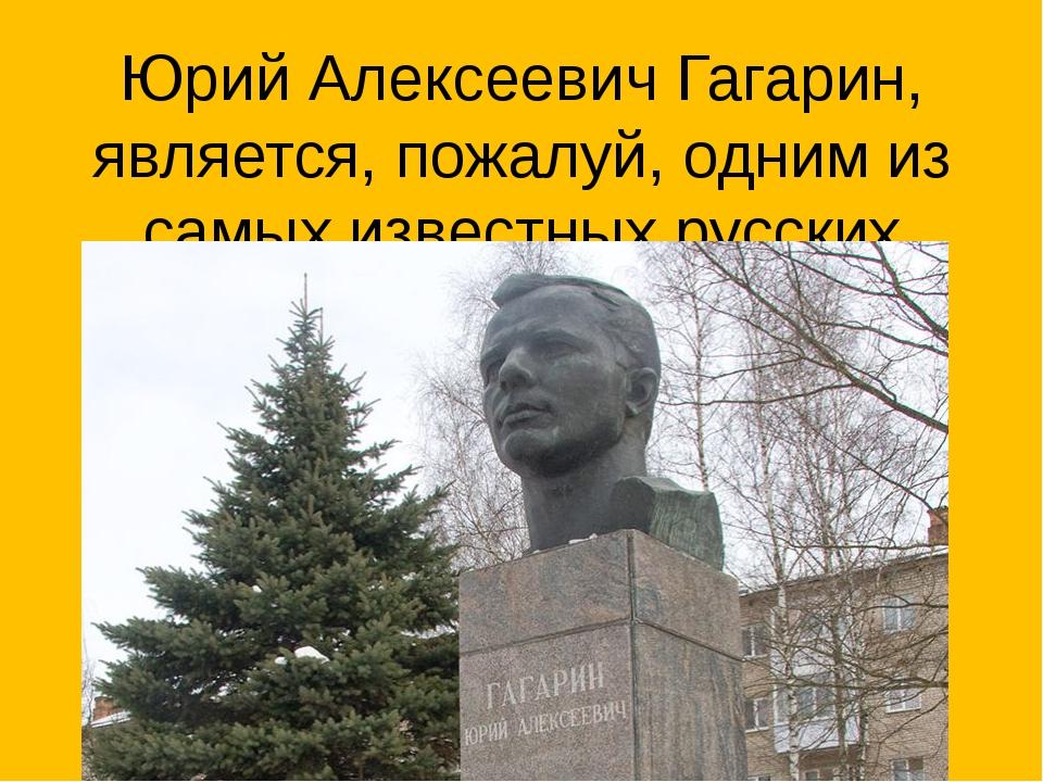Юрий Алексеевич Гагарин, является, пожалуй, одним из самых известных русских...