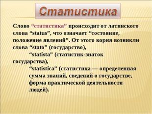 """Слово """"статистика"""" происходит от латинского слова """"status"""", что означает """"сос"""