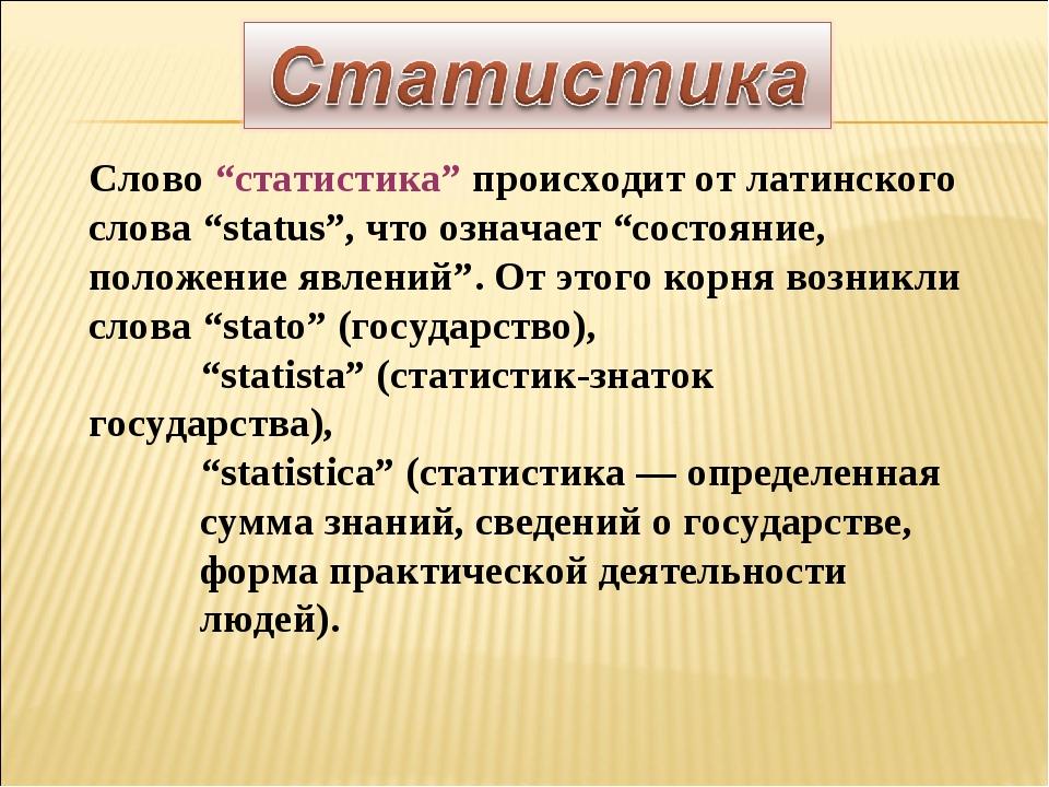 """Слово """"статистика"""" происходит от латинского слова """"status"""", что означает """"сос..."""