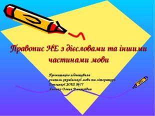 Правопис НЕ з дієсловами та іншими частинами мови Презентацію підготувала учи