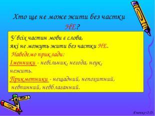 У всіх частин мови є слова, які не можуть жити без частки НЕ. Наведемо прикл