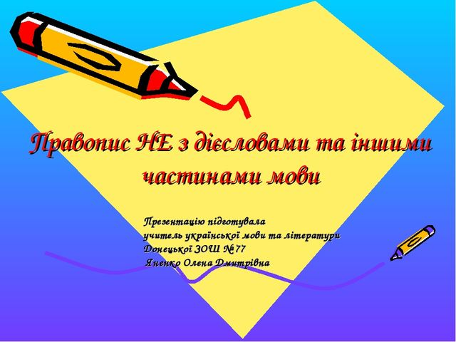 Правопис НЕ з дієсловами та іншими частинами мови Презентацію підготувала учи...