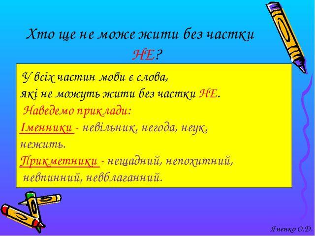 У всіх частин мови є слова, які не можуть жити без частки НЕ. Наведемо прикл...