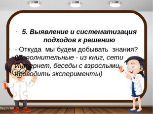 5. Выявление и систематизация подходов к решению - Откуда мы будем добывать