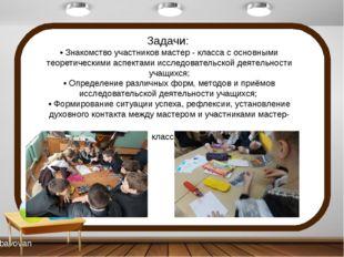 Задачи: • Знакомство участников мастер - класса с основными теоретическими ас
