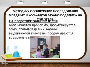 Методику организации исследования младших школьников можно поделить на три эт