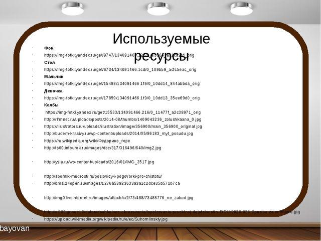 Используемые ресурсы Фон https://img-fotki.yandex.ru/get/9747/134091466.12b/...
