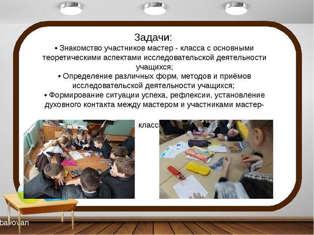 Задачи: • Знакомство участников мастер - класса с основными теоретическими ас...