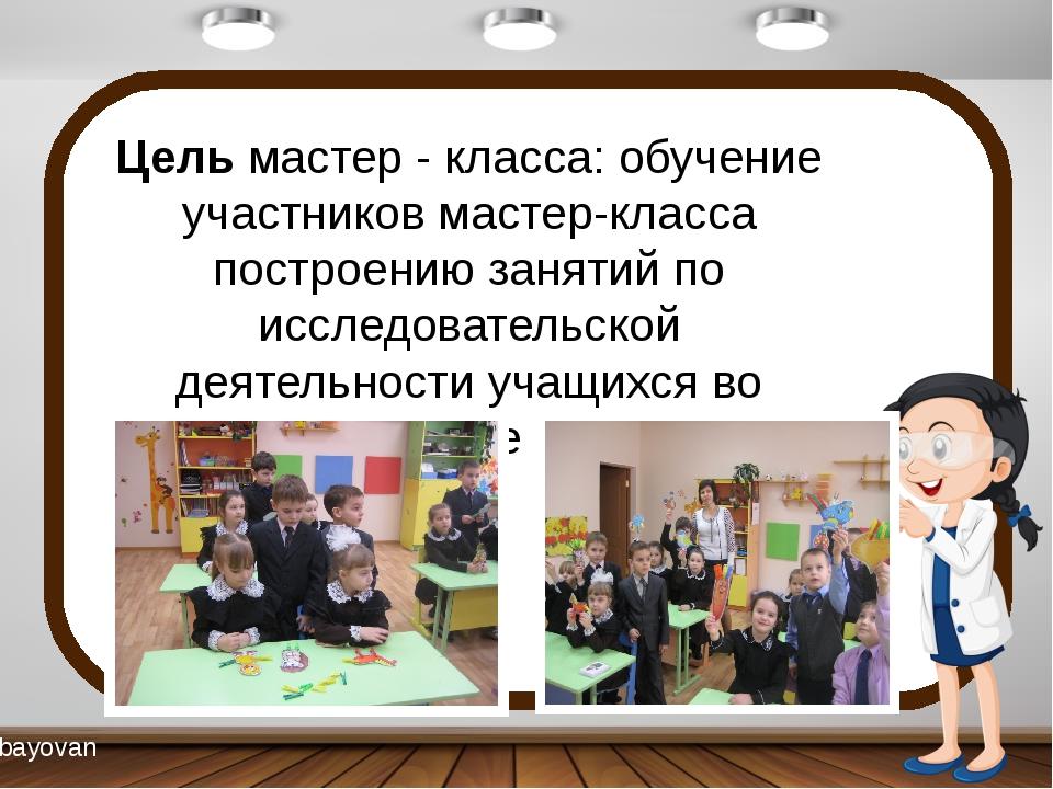 Цель мастер - класса: обучение участников мастер-класса построению занятий по...