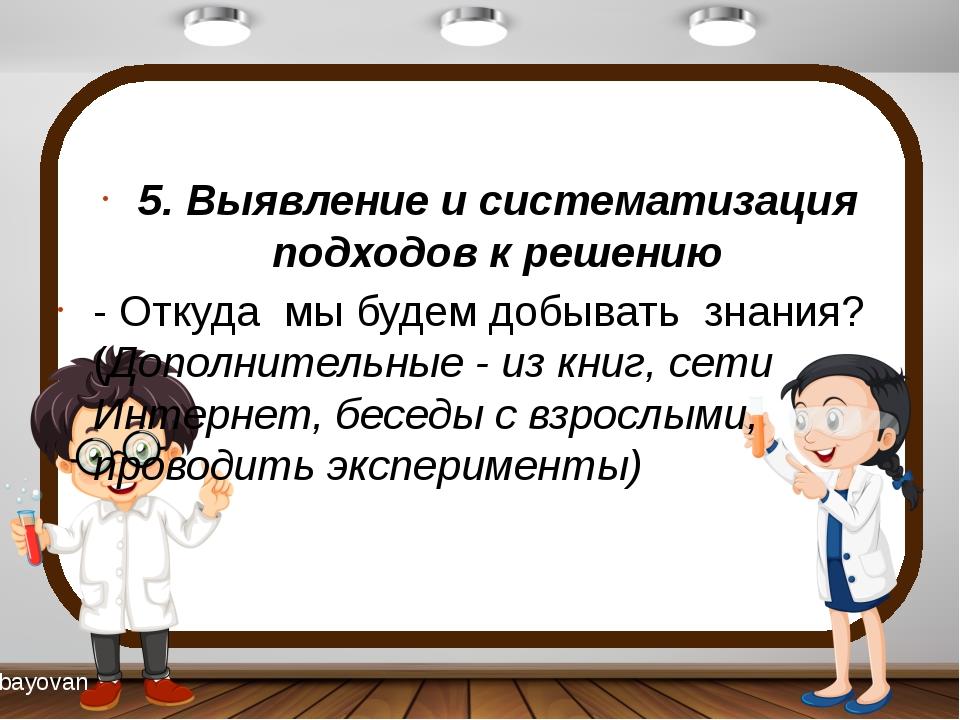 5. Выявление и систематизация подходов к решению - Откуда мы будем добывать...