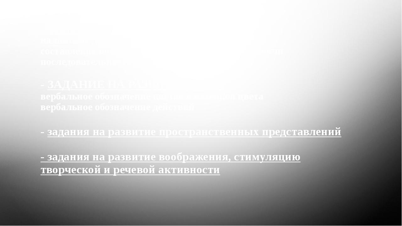 - задания на развитие мышления наложение деталей на изображение (схему) соста...