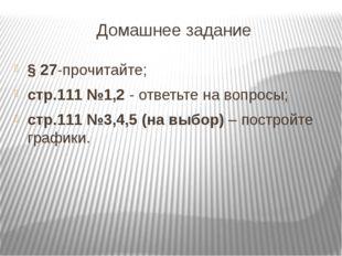 Домашнее задание § 27-прочитайте; стр.111 №1,2 - ответьте на вопросы; стр.111