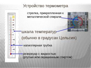 Устройство термометра шкала температур (обычно в градусах Цельсия) стрелка, п