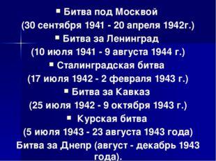 Битва под Москвой (30 сентября 1941 - 20 апреля 1942г.) Битва за Ленинград (