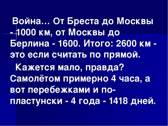 Война… От Бреста до Москвы - 1000 км, от Москвы до Берлина - 1600. Итого: 26...