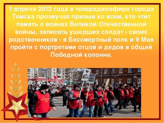 1 апреля 2012 года в телерадиоэфире города Томска прозвучал призыв ко всем, к...