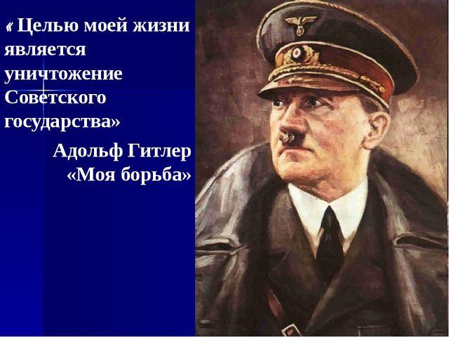 « Целью моей жизни является уничтожение Советского государства» Адольф Гитлер...