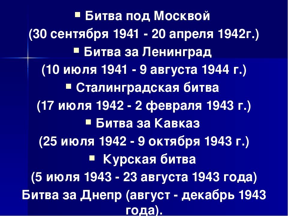 Битва под Москвой (30 сентября 1941 - 20 апреля 1942г.) Битва за Ленинград (...