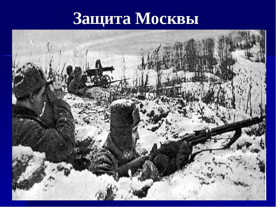 Защита Москвы