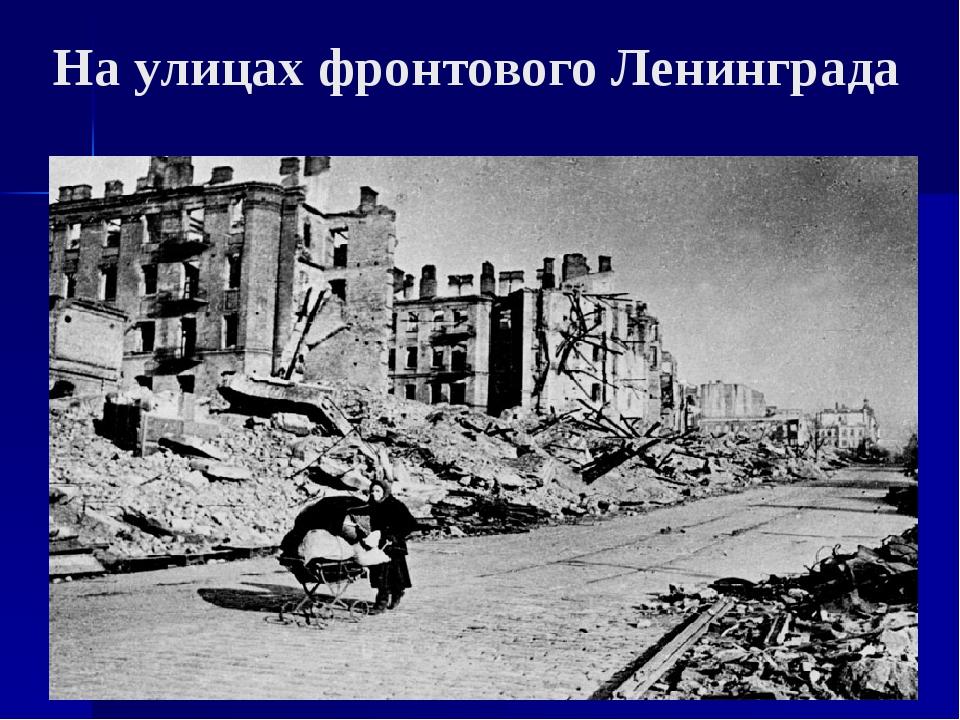 На улицах фронтового Ленинграда