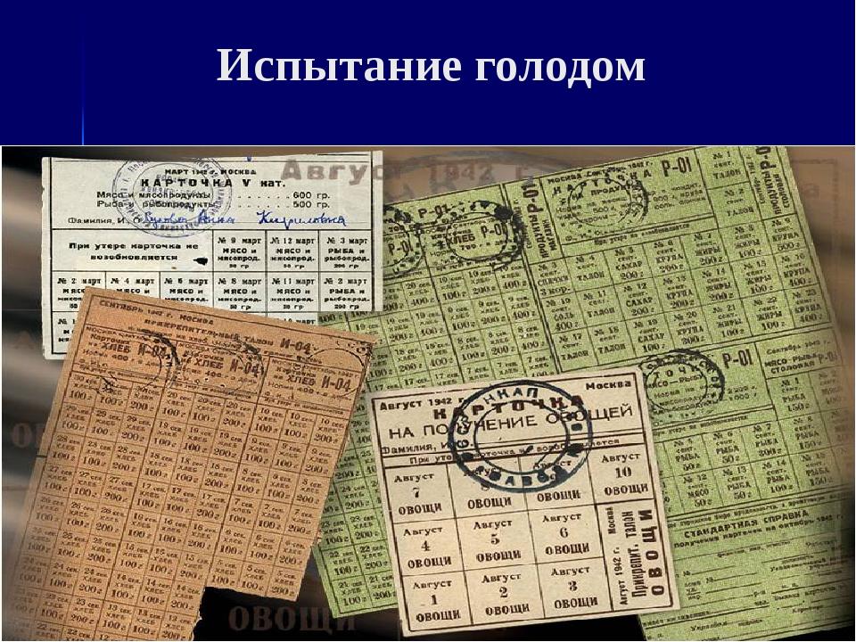 Продуктовые карточки различных категорий населения. Испытание голодом