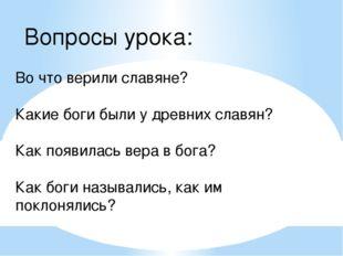 Во что верили славяне? Какие боги были у древних славян? Как появилась вера в