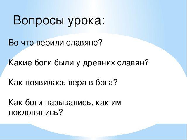 Во что верили славяне? Какие боги были у древних славян? Как появилась вера в...
