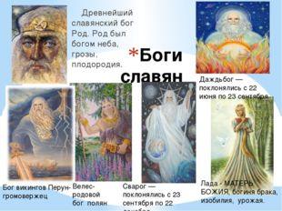 Боги славян Древнейший славянский бог Род. Род был богом неба, грозы, плодоро