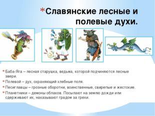 Славянские лесные и полевые духи. Баба-Яга – лесная старушка, ведьма, которой