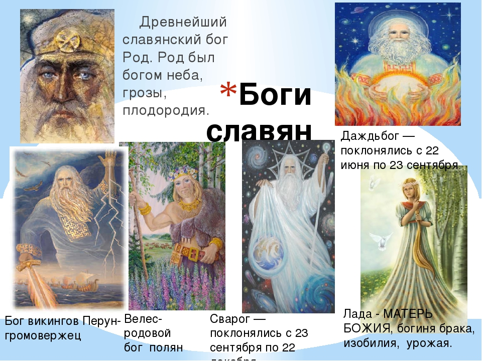 Боги славян Древнейший славянский бог Род. Род был богом неба, грозы, плодоро...