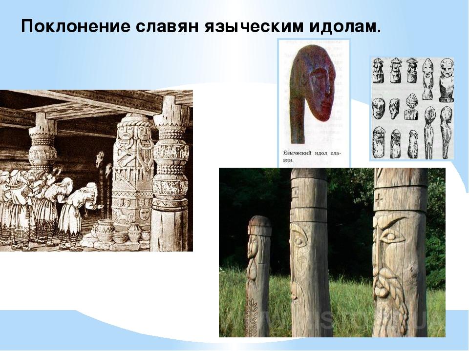 Поклонение славян языческим идолам.