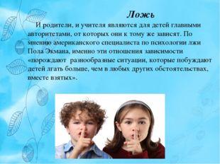 Ложь И родители, и учителя являются для детей главными авторитетами, от котор