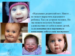 «Идеальных родителей нет. Никто…не может вырастить идеального ребенка. Так у