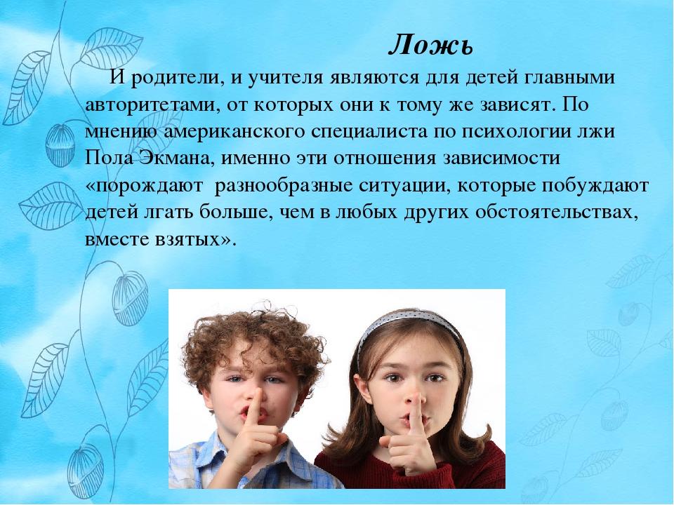 Ложь И родители, и учителя являются для детей главными авторитетами, от котор...