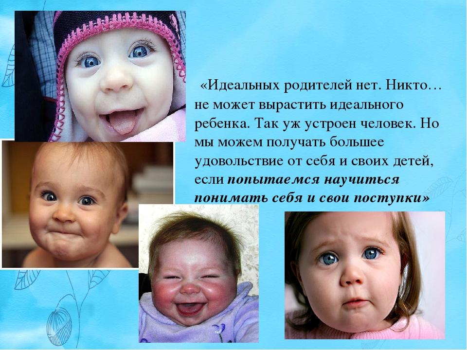 «Идеальных родителей нет. Никто…не может вырастить идеального ребенка. Так у...