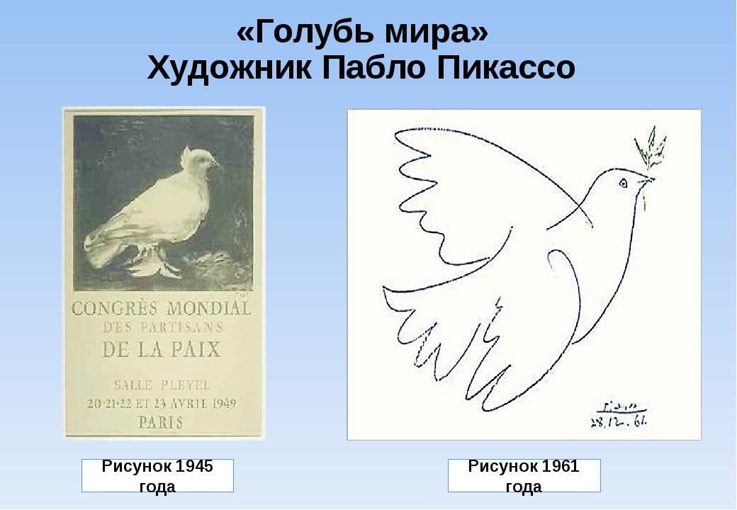 что картинка голубь мира пабло пикассо картинка эгглтон американский художник-иллюстратор