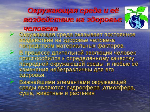 Контрольная работа по обж здоровье человека kvartiry goryachij  контрольная работа по обж здоровье человека