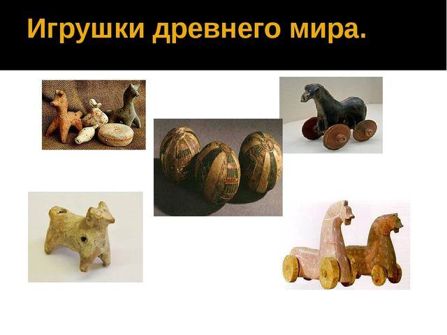 Игрушки древнего мира.