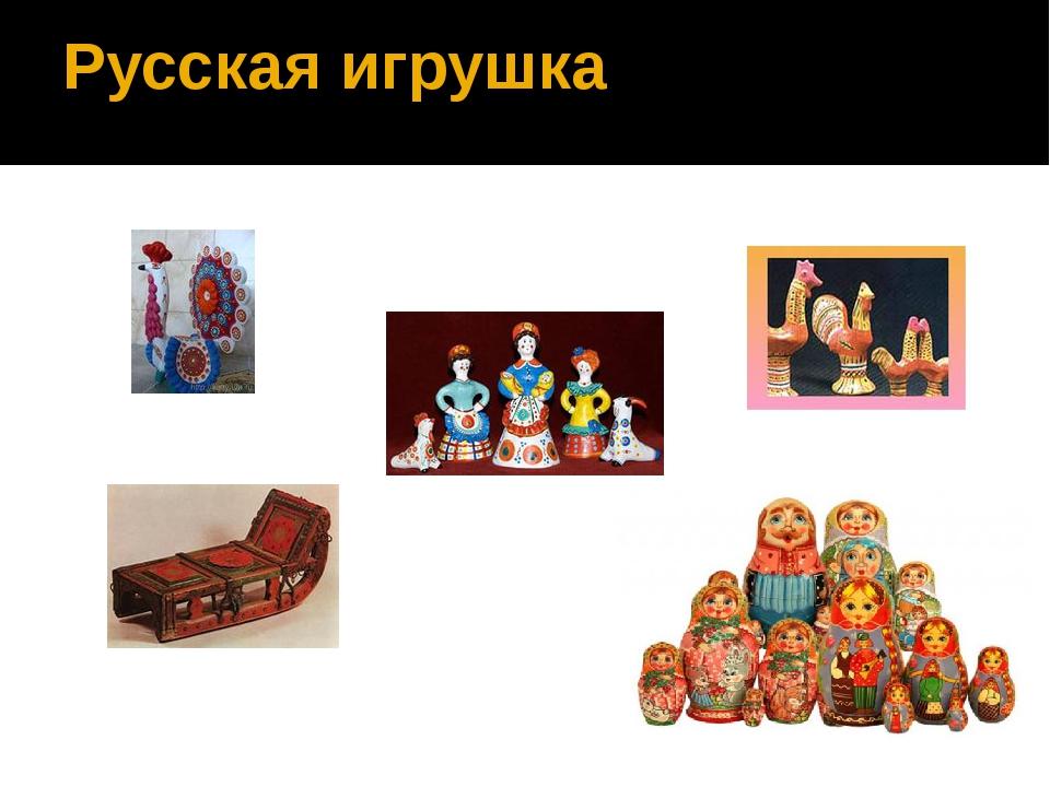 Русская игрушка