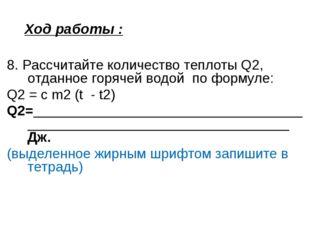 Ход работы : 8. Рассчитайте количество теплоты Q2, отданное горячей водой по