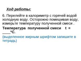 Ход работы: 6. Перелейте в калориметр с горячей водой холодную воду. Осторожн