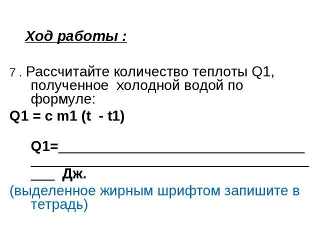 Ход работы : 7 . Рассчитайте количество теплоты Q1, полученное холодной водой...